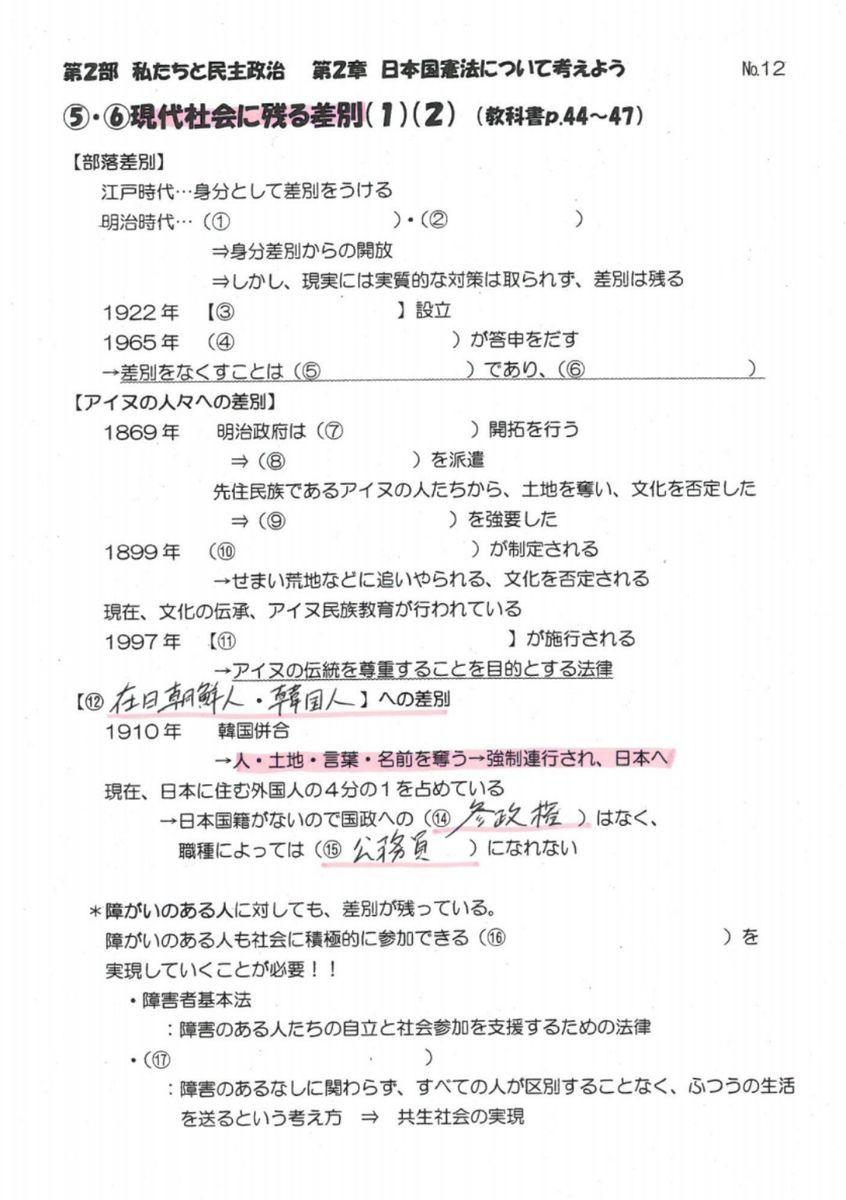 神戸市の中学校社会科で日本に差別があると反日偏向