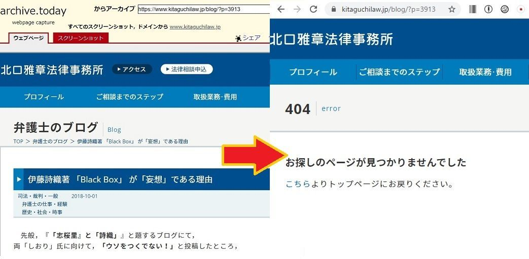 山口敬之の代理人弁護士北口雅章の伊藤詩織批判ブログ