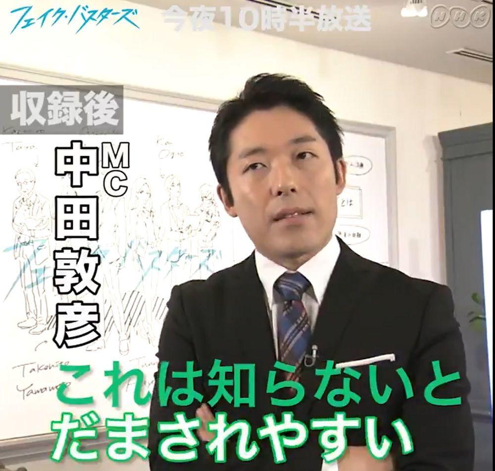 NHKクローズアップ現代フェイクオリラジ中田