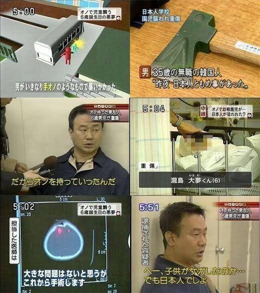 韓国ソウル日本人学校襲撃事件
