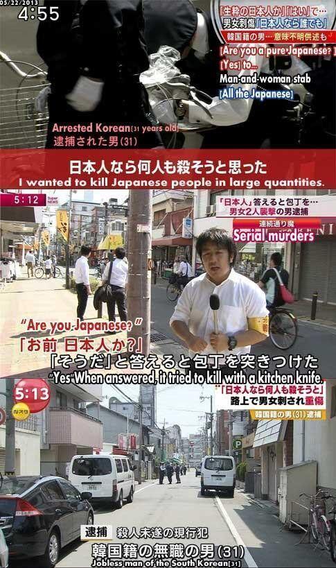 大阪府生野で韓国籍の巨漢が包丁で大暴れした事件