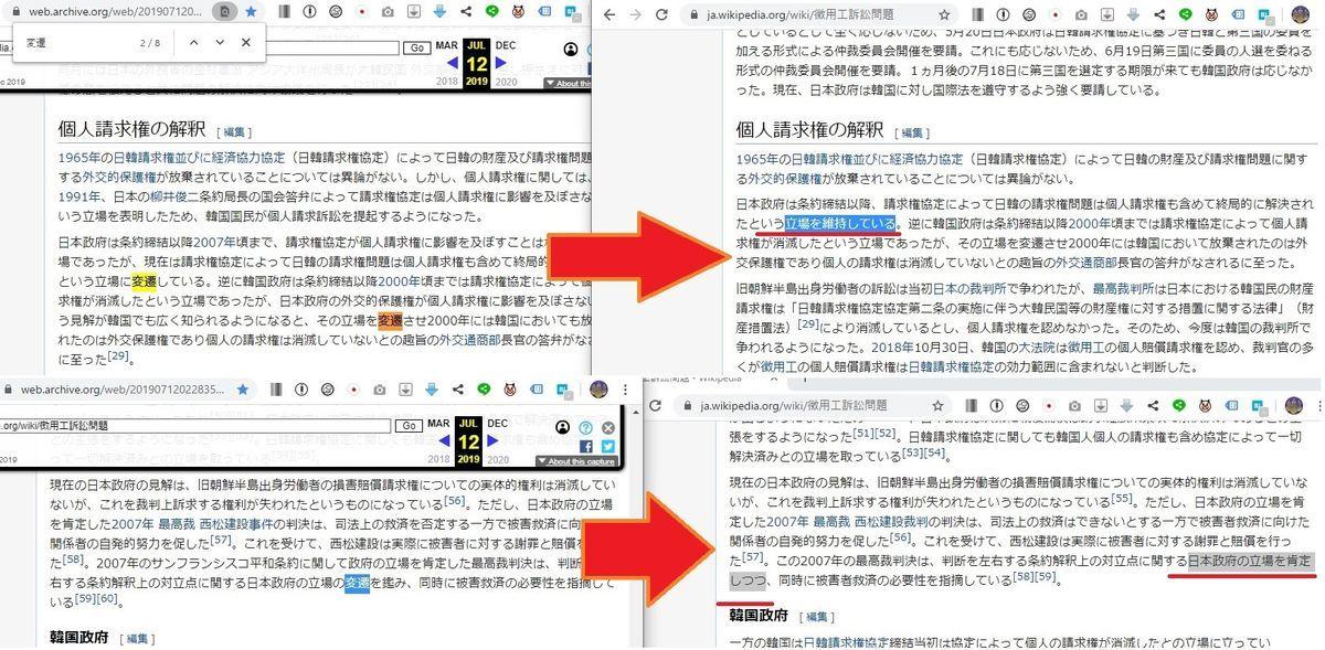 徴用工訴訟問題のWikipedia
