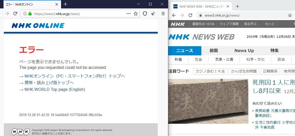 TorブラウザでNHKにアクセスできない