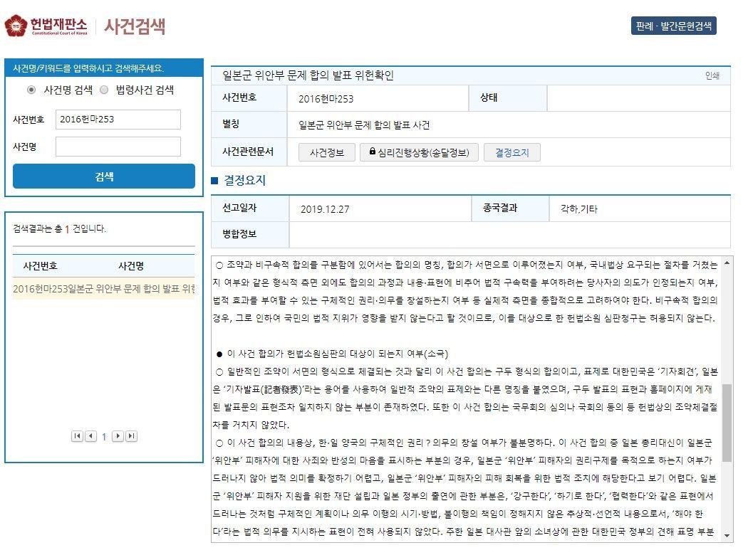 韓国憲法裁判所の日韓合意・判決文・決定文・決定要旨・判決要旨