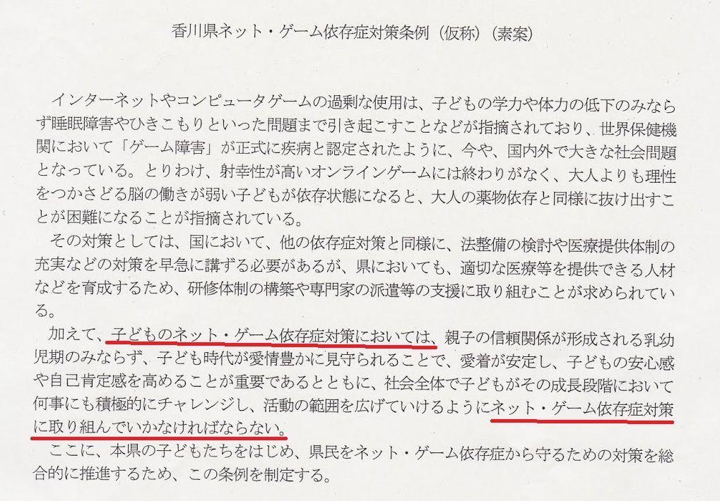 香川県のネットゲーム依存症対策条例が小泉進次郎構文