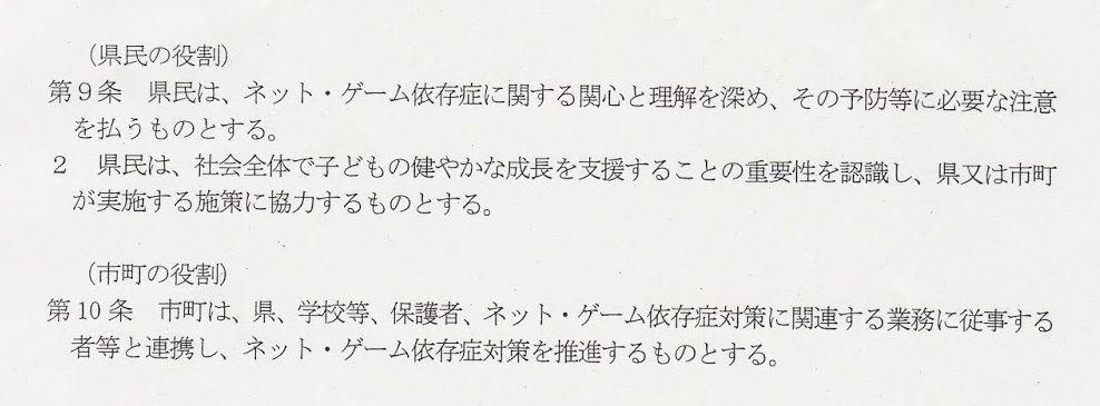 香川県ネット・ゲーム依存症対策条例9条の県民の義務
