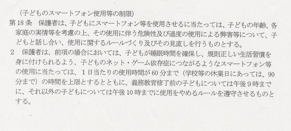 香川県ネット・ゲーム依存症対策条例18条の保護者の義務