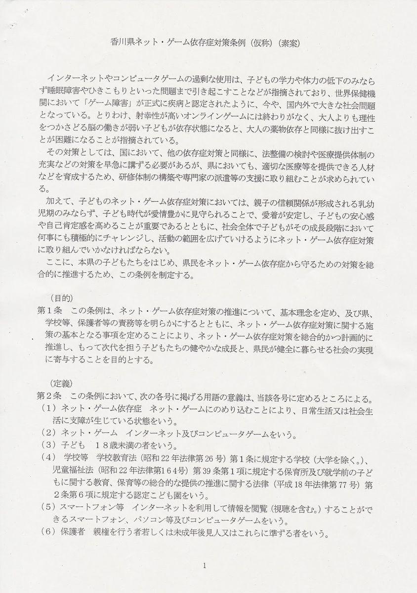 香川県ネット・ゲーム依存症対策条例