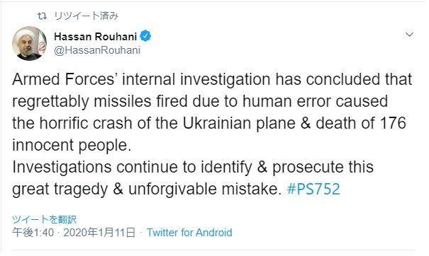イランのロウハニ大統領のツイッターでウクライナ旅客機撃墜は人的ミスと謝罪