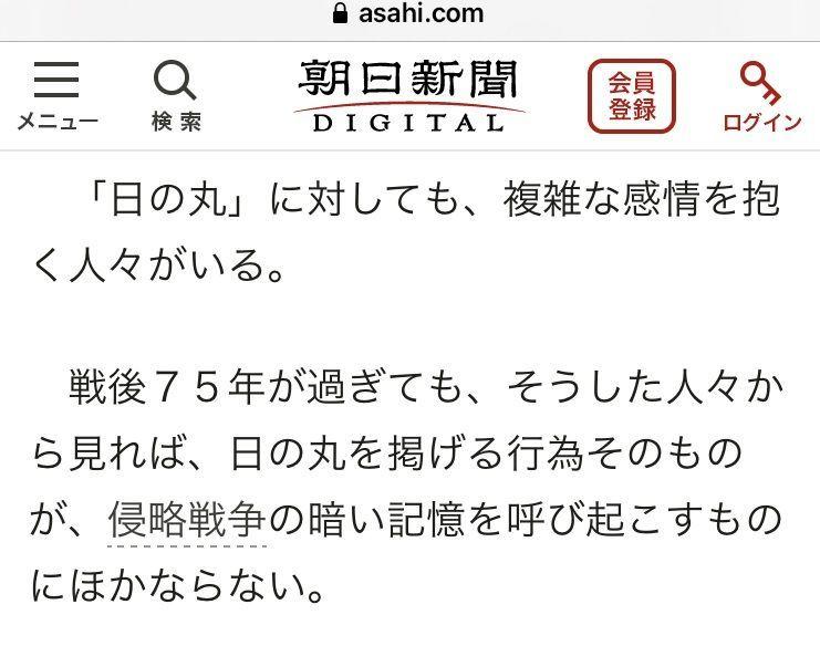朝日新聞「日の丸・旭日旗は侵略戦争・軍国主義の象徴」