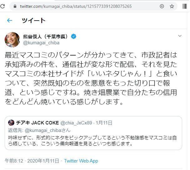 千葉市長・熊谷俊人:マスコミのパターン