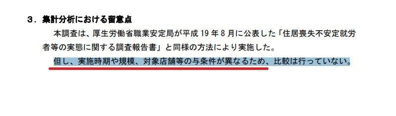 東京都のネットカフェ難民が増加?