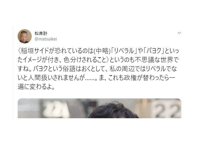 松井計「私の周辺ではリベラルでないと人間扱いされません」と自白し削除