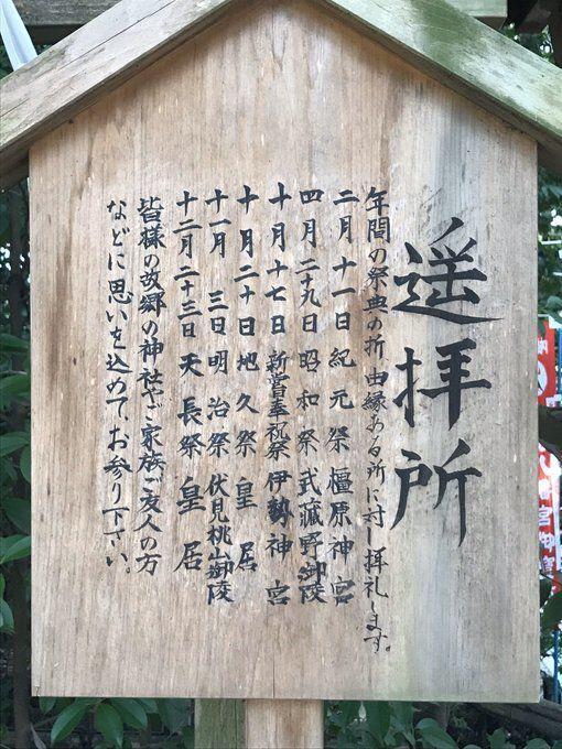和多都美神社「参拝禁止」はフェイク