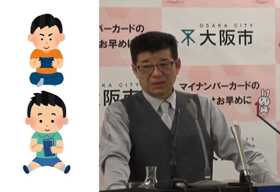 大阪市松井市長「スマホ・ゲーム」条例化はフェイク?