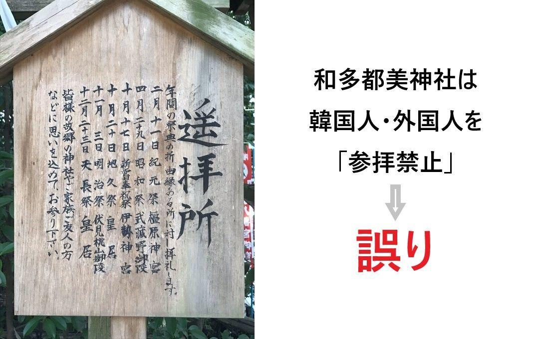 和多都美神社「韓国人・外国人は参拝禁止」は誤り
