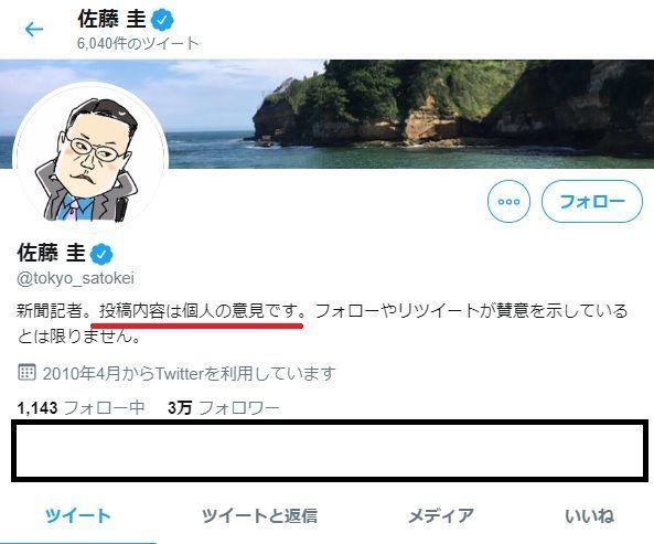 佐藤圭「ツイートは個人の意見」水戸支局の中の人