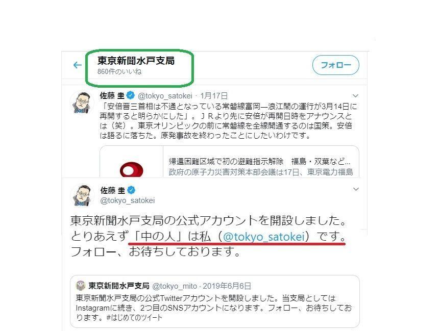 東京新聞水戸支局