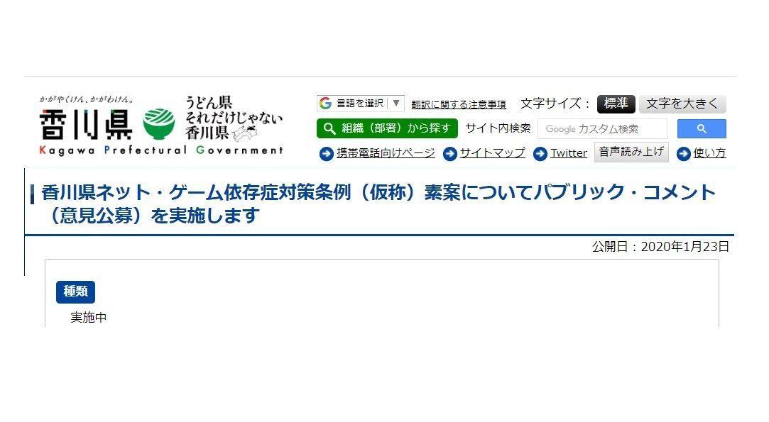 香川県ネットゲーム条例パブリックコメント