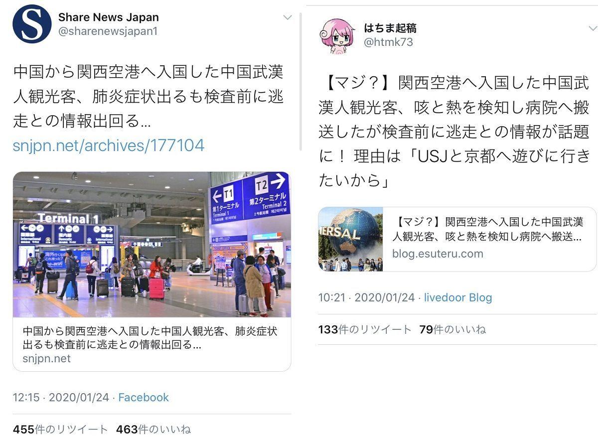 新型肺炎コロナウィルス患者が関西空港からUSJ,京都に逃亡というフェイク