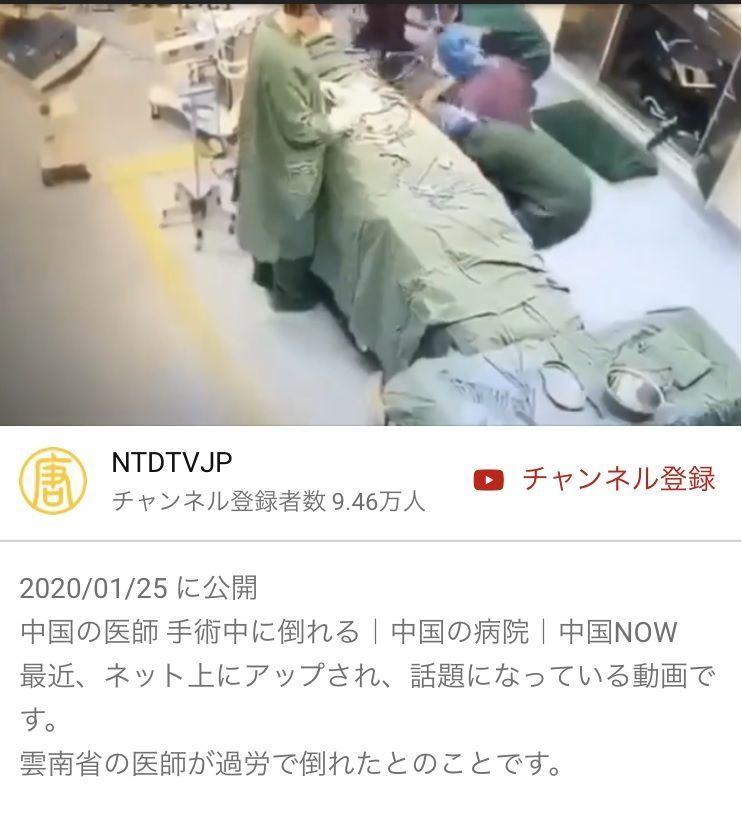 武漢の医師が手術中に倒れるというフェイク