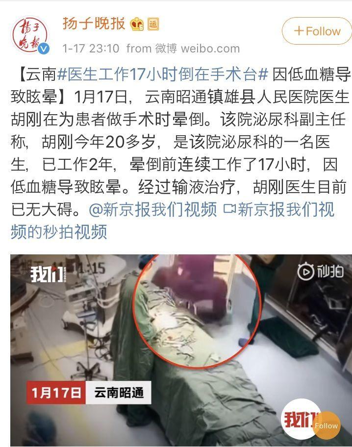 武漢の医者が手術中に倒れる動画はweiboで拡散