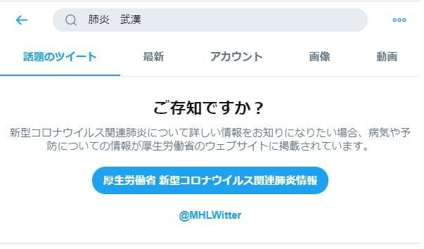 SNSツイッターで新型肺炎関係の検索結果に厚労省リンク