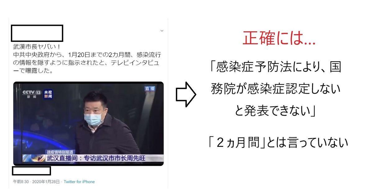 武漢市長が中央政府から2ヶ月間新型肺炎の流行を隠蔽するよう指示を受けたと言うデマ