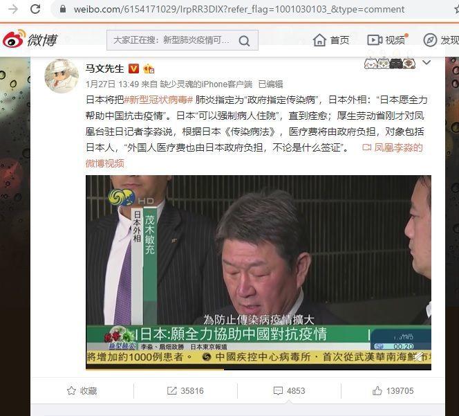 中国weibo新型肺炎は外国人も日本政府負担が話題