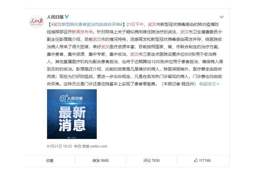 武漢市市長が会見で治療費は「政府負担」