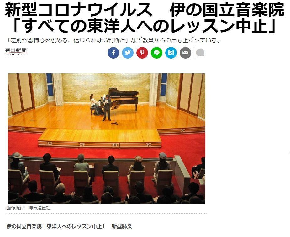 ハフポストのイタリア国立音楽院で東洋人差別