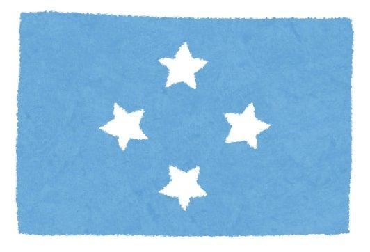 ミクロネシア連邦が日本を汚染国認定