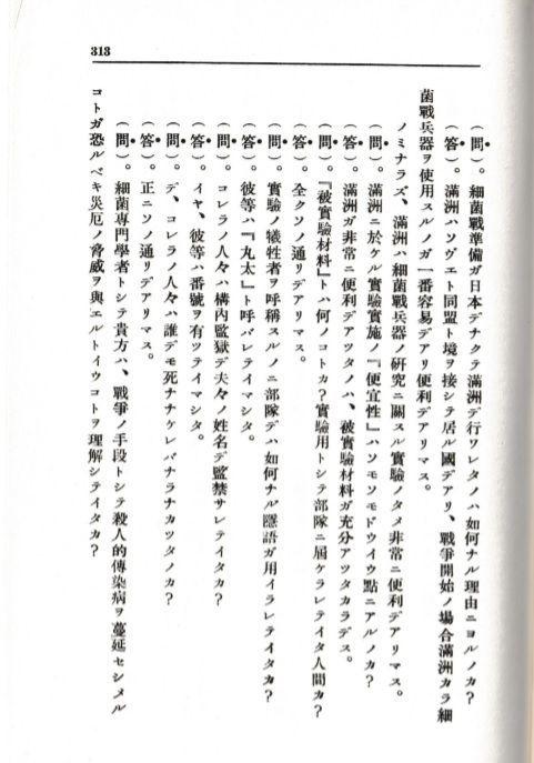 ハバロフスク裁判公判記録七三一細菌戦部隊:川島清の公判証言「丸太」