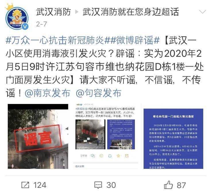 武漢市のマンションでアルコール消毒後にエアコン爆発というデマ