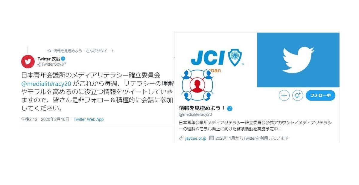 日本青年会議所「情報を見極めよう!」@medialiteracy20