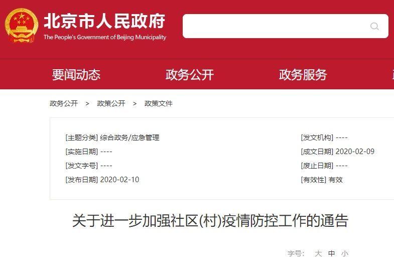 北京、上海、天津、広州、重慶などが全面封鎖というデマ。半封城が正解