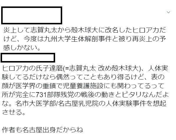 志賀丸太から殻木球大に変更の九州大学事件と難癖