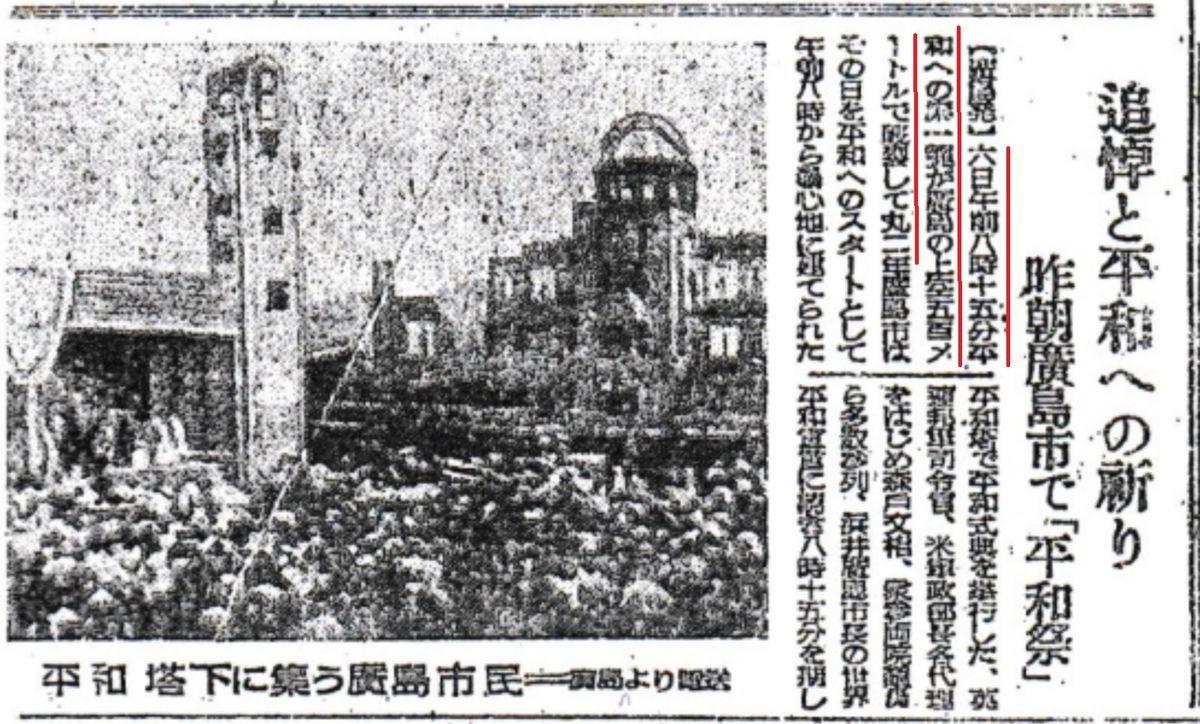 朝日新聞は広島原爆投下を「平和への第一弾」と書いていた