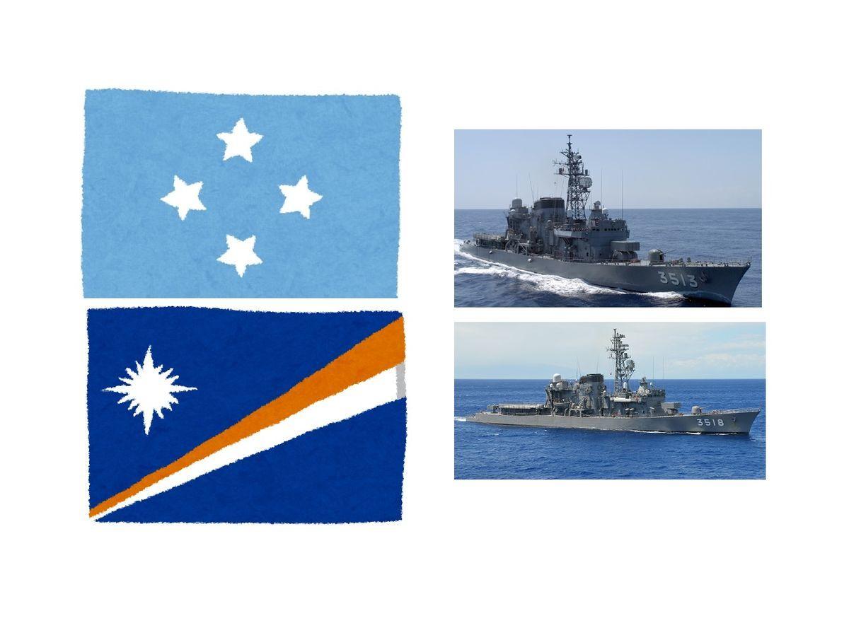 マーシャル諸島とミクロネシア連邦から海自が入港拒否