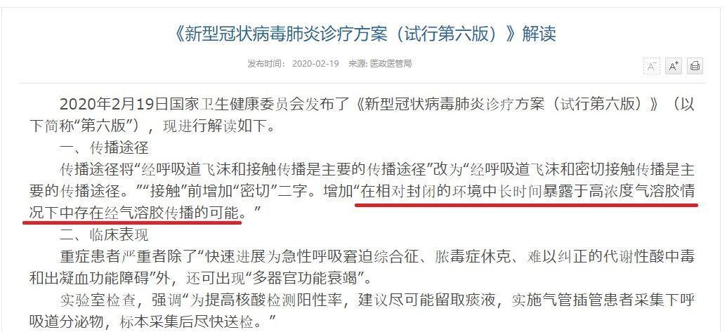 中国がエアロゾル感染の可能性を認める