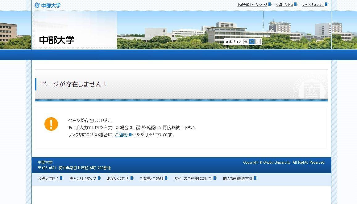 中部大学がプレスリリースを削除