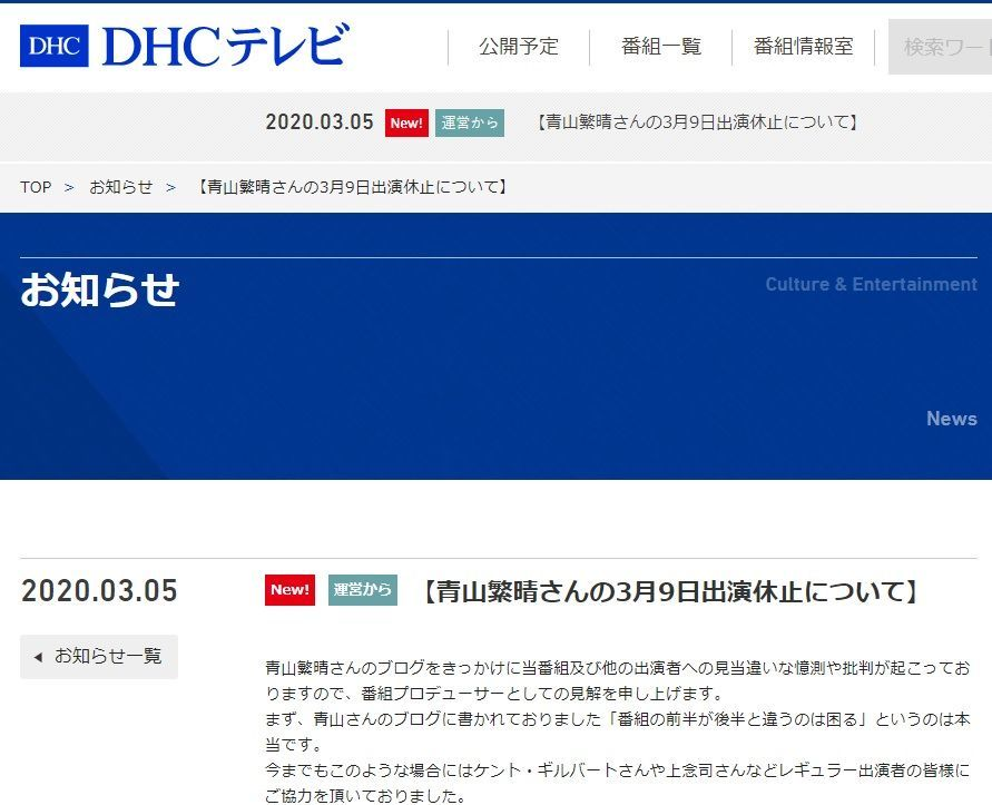 DHCテレビが青山繁晴議員の出演休止理由に関連して非難