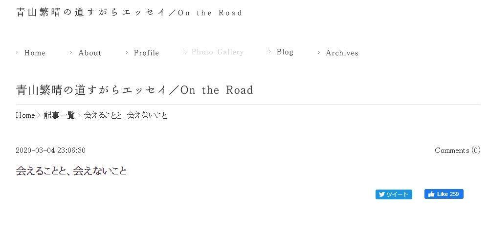 DHC山田プロデューサーが問題視した青山繁晴ブログの内容