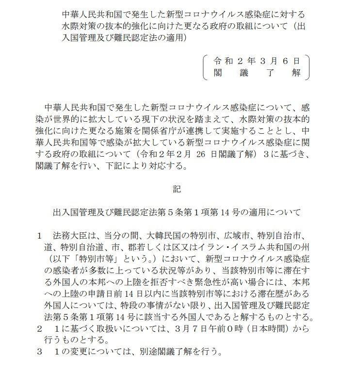閣議了解:入国禁止、入国拒否