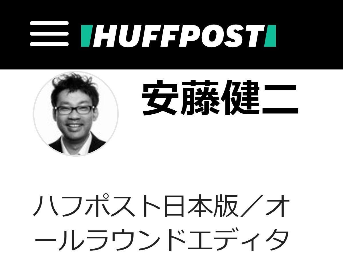 ハフポスト安藤健二