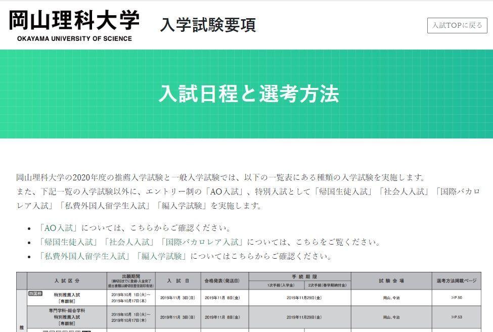 岡山理科大学入試方式