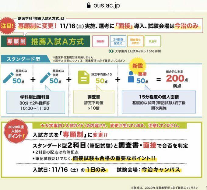 岡山理科大学推薦入試の面接