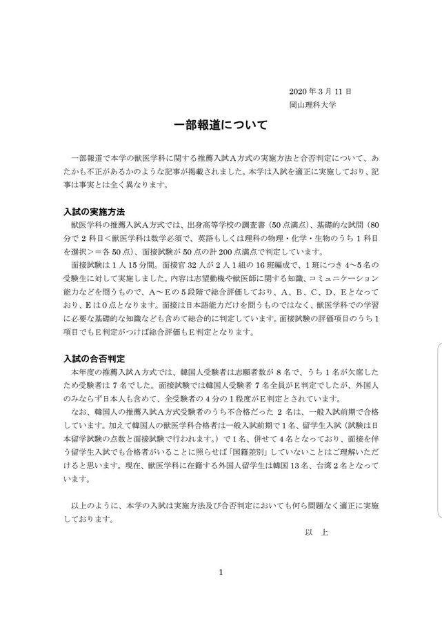 岡山理科大学:加計学園の韓国人受験者全員0点について