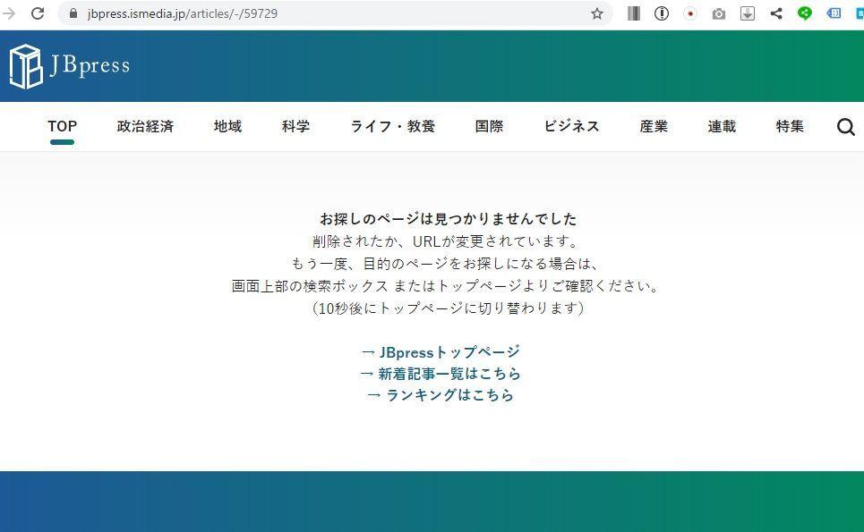 JBPressの新型コロナウイルス空気感染記事が削除