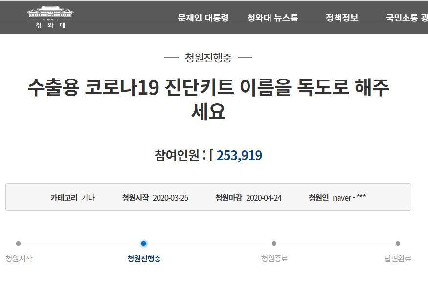 韓国新型コロナウイルス検査キットに独島と名付ける請願